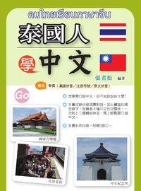 泰國人學中文 [有聲書]