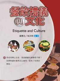 餐飲禮儀與文化