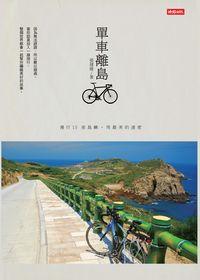 單車離島:漫行15座島嶼, 用最美的速度