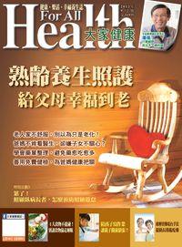 大家健康雜誌 [第319期]:熟齡養生照護 給父母幸福到老