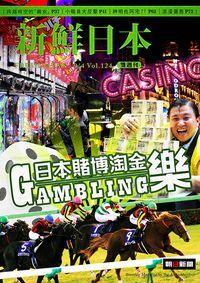 新鮮日本 [中日文版] 2013/09/04 [第124期] [有聲書]:日本賭博淘金樂
