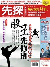 先探投資週刊 2013/09/07 [第1742期]:股王先修班