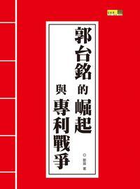 郭台銘的崛起與專利戰爭