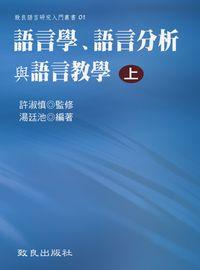 語言學.語言分析與語言教學. 上