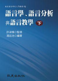 語言學.語言分析與語言教學. 下