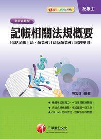 記帳相關法規槪要[包括記帳士法、商業會計法及商業會計處理準則]