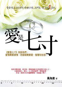 愛是七寸:《愛是七寸》告訴我們,愛情需要激情,而婚姻需要愛、智慧和包容