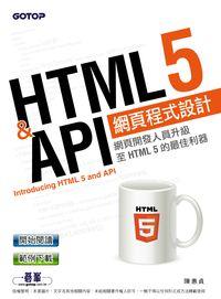 HTML 5 及 API網頁程式設計