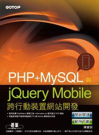PHP+MySQL與jQuery Mobile跨行動裝置網站開發