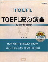 TOEFL高分演習 [有聲書]:托福應考必勝寶典