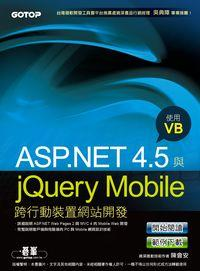 ASP.NET 4.5 與jQuery Mobile跨行動裝置網站開發:使用VB