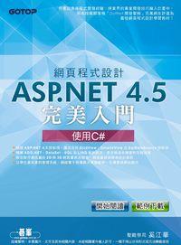 網頁程式設計ASP.NET 4.5完美入門:使用C#