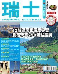 瑞士玩全指南. 2013-2014版