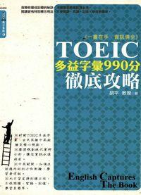 TOEIC多益字彙990分徹底攻略