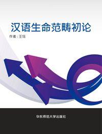 漢語生命範疇初論
