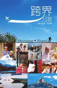 跨界行旅:攝掠南疆.尼泊爾