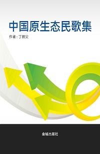 中國原生態民歌集