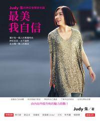 最美 我自信:Judy朱的神采智慧穿衣論
