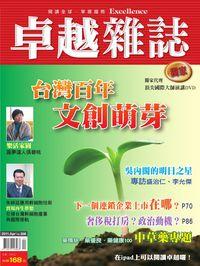 卓越雜誌 [第308期]:台灣百年文創萌芽