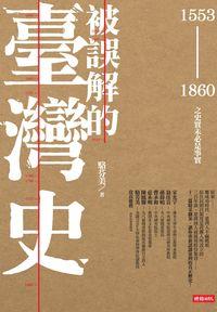被誤解的臺灣史:1553-1860之史實未必是事實