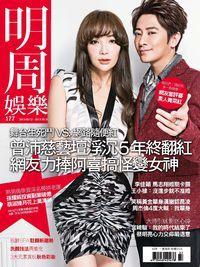 明周 雙週刊 2013/09/12[第177期]:舞台生死鬥VS. 網路隨便紅