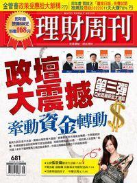 理財周刊 2013/09/12 [第681期]:政壇大震撼牽動資金轉動