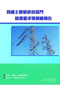 我國主要碳排放部門能源需求預測總報告