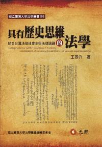 具有歷史思維的法學:結合臺灣法律社會史法律論證