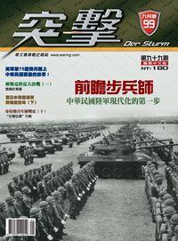 突擊雜誌Der Sturm [第99期]:前瞻步兵師