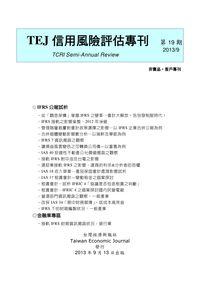 信用風險評估專刊 [第19期]:IFRS公報試析