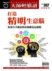 大師輕鬆讀 2013/09/18 [第507期] [有聲書]:打造精明生意腦