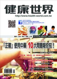 健康世界 [第453期]:「正確」使用中藥 10大問題報你知!