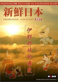 新鮮日本 [中日文版] 2013/09/18 [第125期] [有聲書]:伊邪那歧的國度