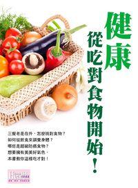 健康, 從吃對食物開始!
