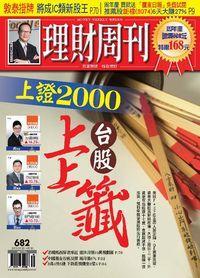 理財周刊 2013/09/20 [第682期]:上證2000 台股上上籤