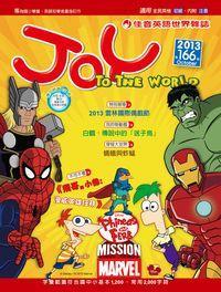 Joy to the World佳音英語世界雜誌 [第166期] [有聲書]:2013國際偶戲節