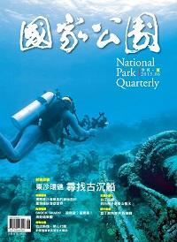 國家公園 2013.06 夏季刊:東沙環礁 尋找古沉船