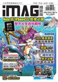 iMAG精裝版. issue003
