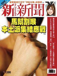 新新聞 2013/09/26 [第1386期]:馬幫割喉 本土派集結應戰