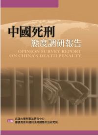 中國死刑態度調研報告