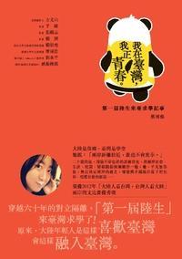 我在臺灣,我正青春:第一屆陸生來臺求學記事