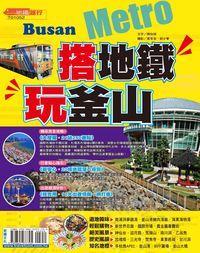 搭地鐵玩釜山