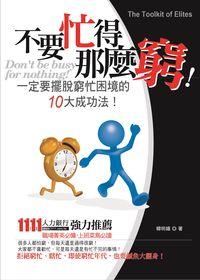 不要忙得那麼窮!:一定要擺脫窮忙困境的10大成功法!