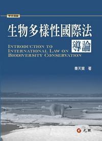 生物多樣性國際法導論