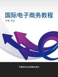 國際電子商務教程