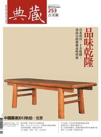 典藏古美術 [第253期]:品味乾隆