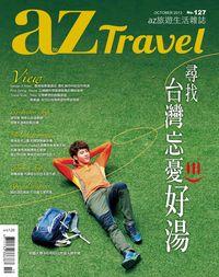 AZ旅遊生活 [第127期]:尋找台灣忘憂好湯