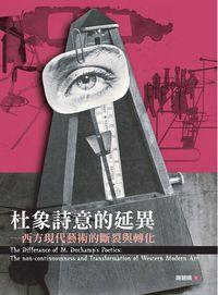 杜象詩意的延異:西方現代藝術的斷裂與轉化