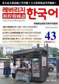 槓桿韓國語學習週刊 2013/10/16 [第43期] [有聲書]:首爾大學韓國語 第十九課
