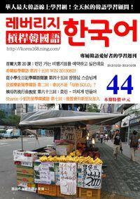 槓桿韓國語學習週刊 2013/10/23 [第44期] [有聲書]:首爾大學韓國語 第20課